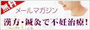 メルマガ登録「漢方・鍼灸で不妊鍼灸」
